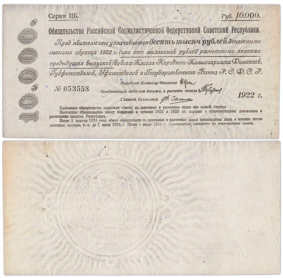 купить Обязательство РСФСР 10000 рублей 1922