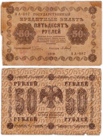 купить 50 рублей 1918 управляющий Пятаков