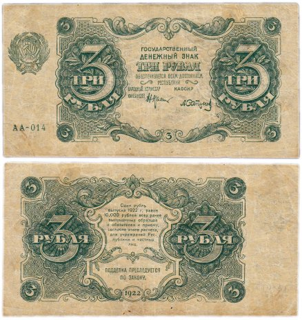 купить 3 рубля 1922