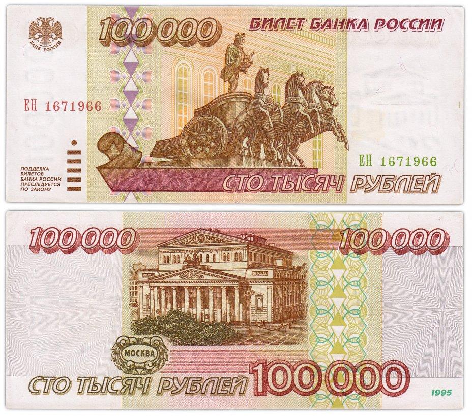 купить 100000 рублей 1995  (дата, день рождения в номере) 6 июля 1966