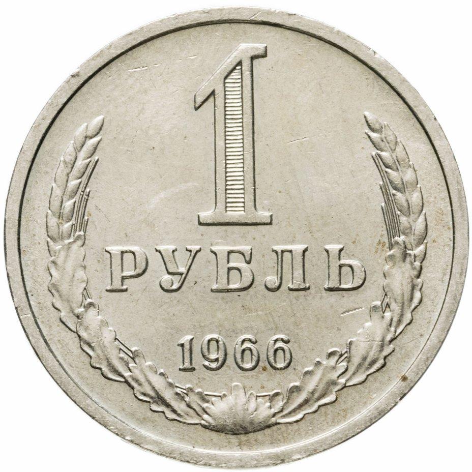 купить 1 рубль 1966