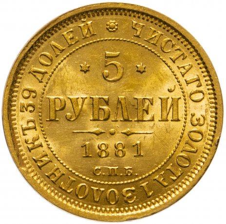 купить 5 рублей 1881 СПБ-НФ  Александр II и Александр III