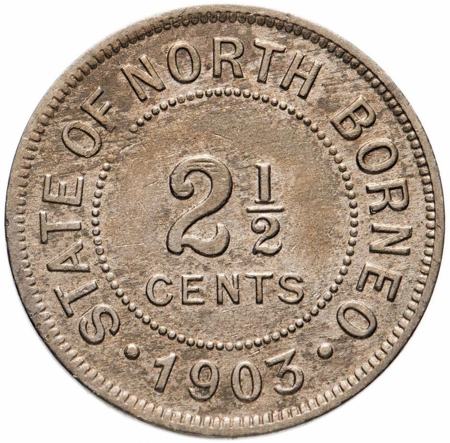 купить Северное Борнео 2 1/2 цента 1903 год