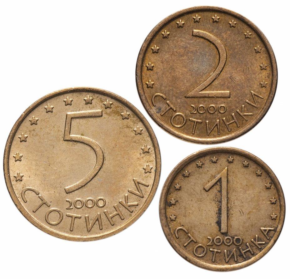 купить Набор из 3 монет 1, 2 и 5 стотинок 2000