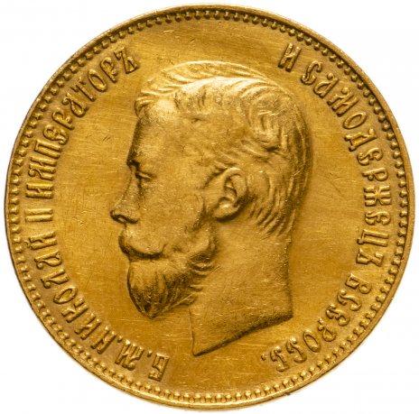 купить 10 рублей 1911 ЭБ