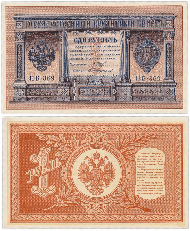 купить 1 рубль 1898 НБ-369 управляющий Шипов, кассир Протопопов ПРЕСС