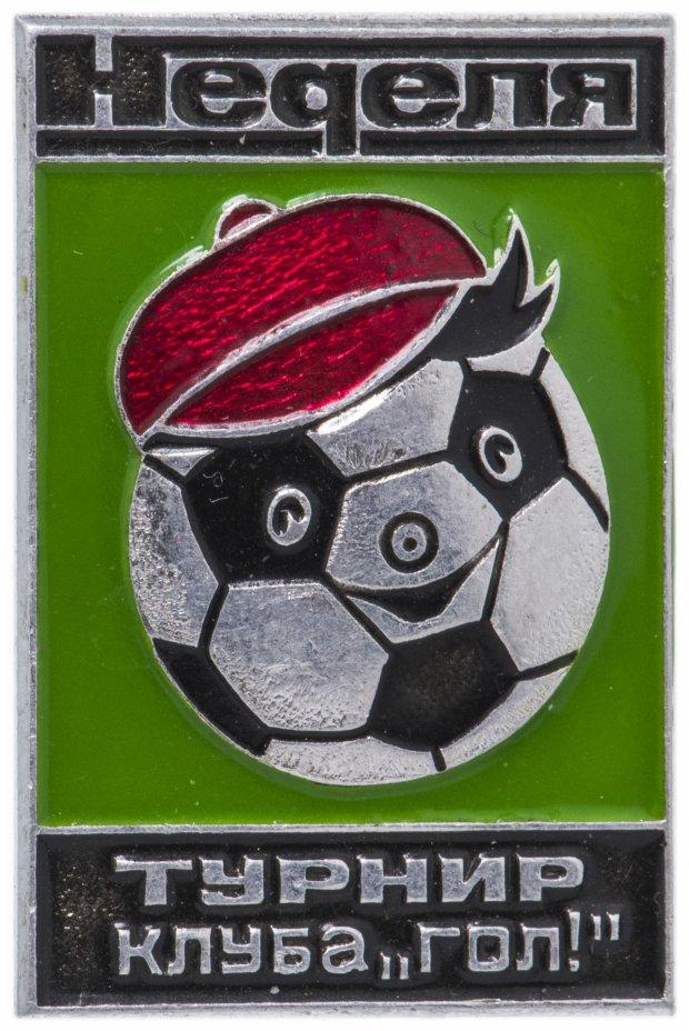 купить Значок Футбол Турнир клуба Гол на приз газеты Неделя  (Разновидность случайная )