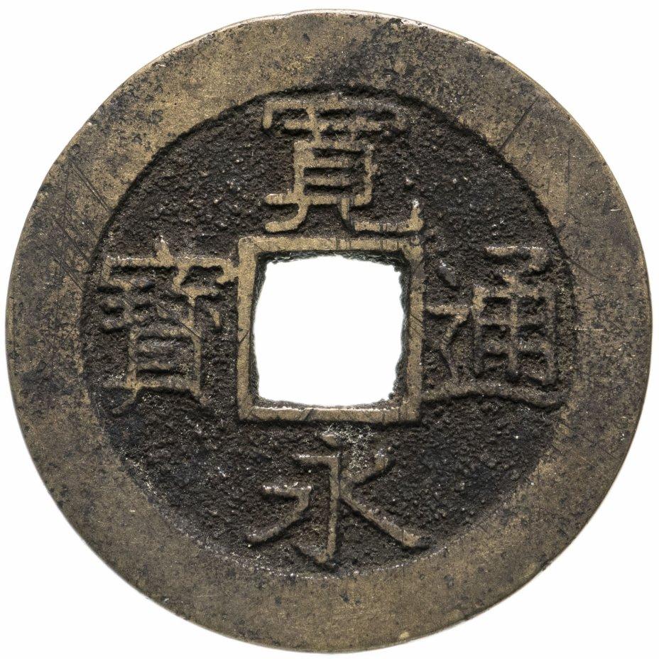 купить Япония, Канъэй цухо (Син Канъэй цухо), 4 мона, Фугава, Умибэсиндэн, 1857-59