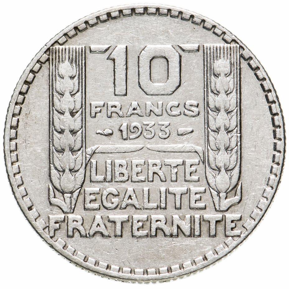 купить Франция 10 франков (francs) 1933