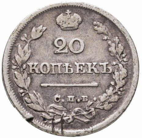 купить 20 копеек 1824 СПБ-ПД