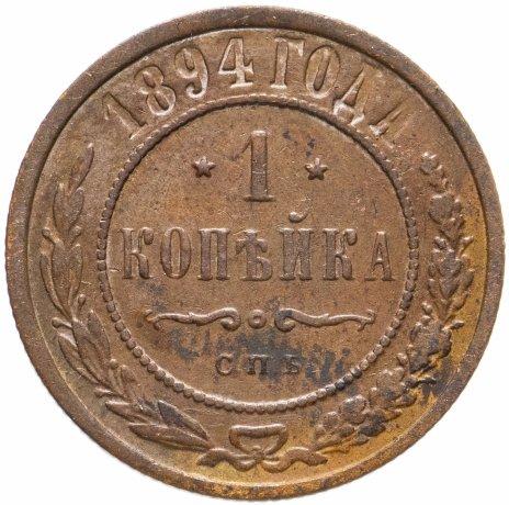 купить 1 копейка 1894 СПБ