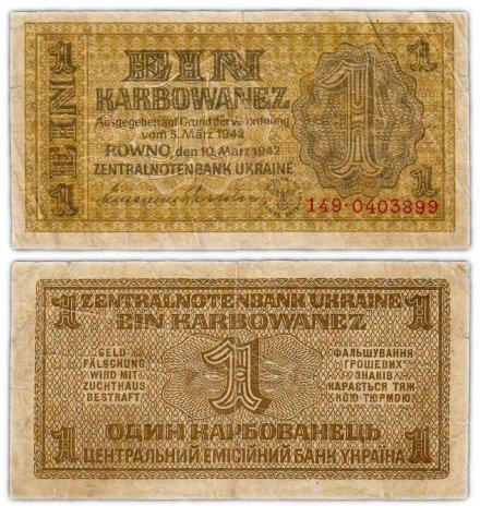 купить 1 КАРБОВАНЕЦ 1942 УКРАИНА