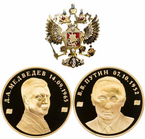 """купить Набор из двух серебряных медалей с позолотой """"Тандем власти. Первые лица государства В.В.Путин и Д.А.Медведев"""" с сертификатом в коробке"""