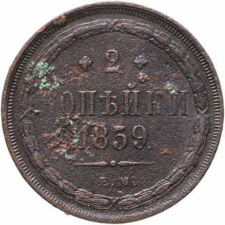 купить 2 копейки 1859 ЕМ   нового образца (1860-1867)