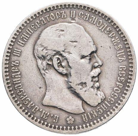 купить 1 рубль 1894 АГ