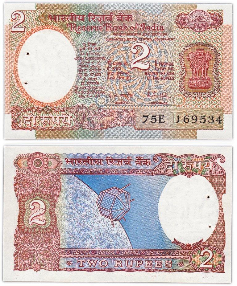 купить Индия 2 рупии 1976 - 1990  (Pick 79i) Банковский степлер