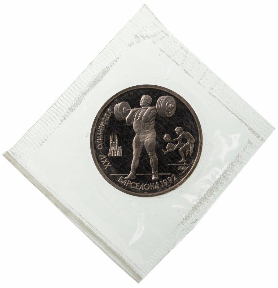 купить 1 рубль 1991 Proof XXV Олимпийские игры 1992 года, Барселона тяжелая атлетика (штанга, штангист), в запайке