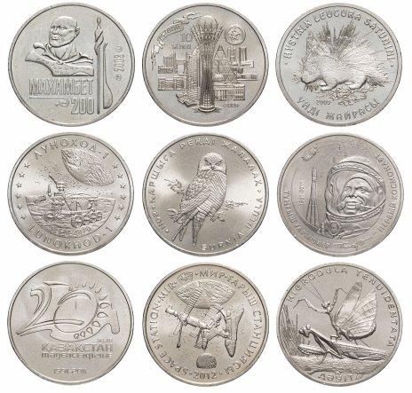 купить Казахстан набор из 9 монет 50 тенге 2003-2011