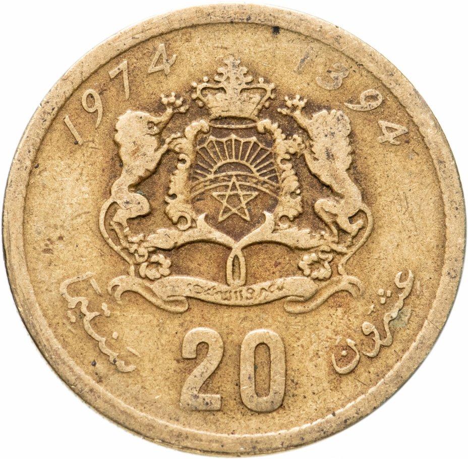 купить Марокко 20сантимов (centimes) 1974