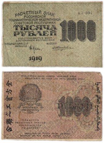 """купить 1000 рублей 1919 водяной знак """"1000"""""""