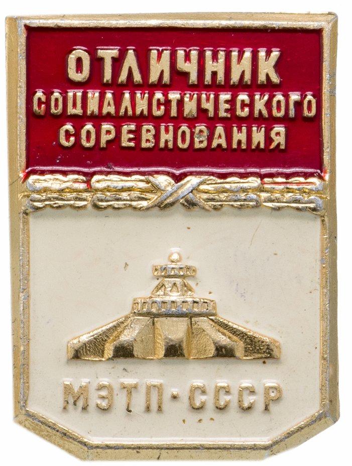 купить Знак Отличник Социалистического Соревнования МЭТП - СССР  (Разновидность случайная )