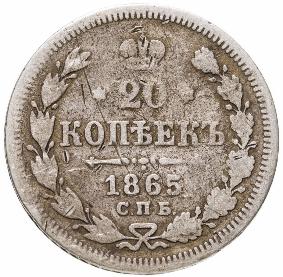 купить 20 копеек 1865 СПБ-НФ