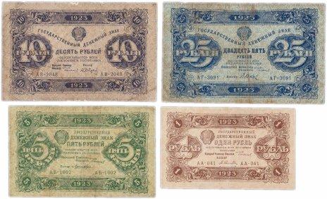 купить Набор банкнот образца 1923 года 1, 5, 10 и 25 рублей (4 боны) 2-го выпуска