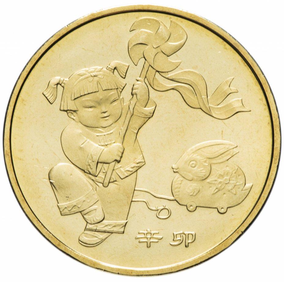 """купить Китай 1 юань (yuan) 2011 """"Лунный календарь - Год кролика"""""""