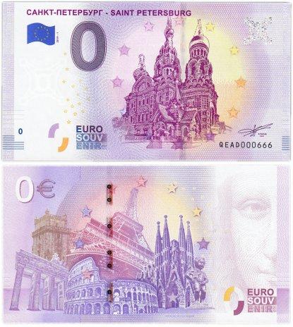 "купить 0 евро (euro) ""Санкт-Петербург"" 2019 Номер 000666"