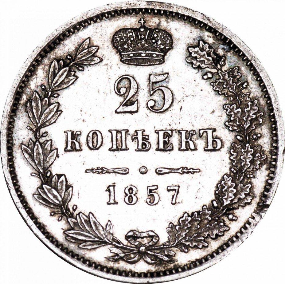 купить 25 копеек 1857 года MW