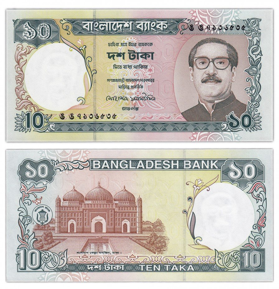 купить Бангладеш 10 так 1996 (Pick 32)