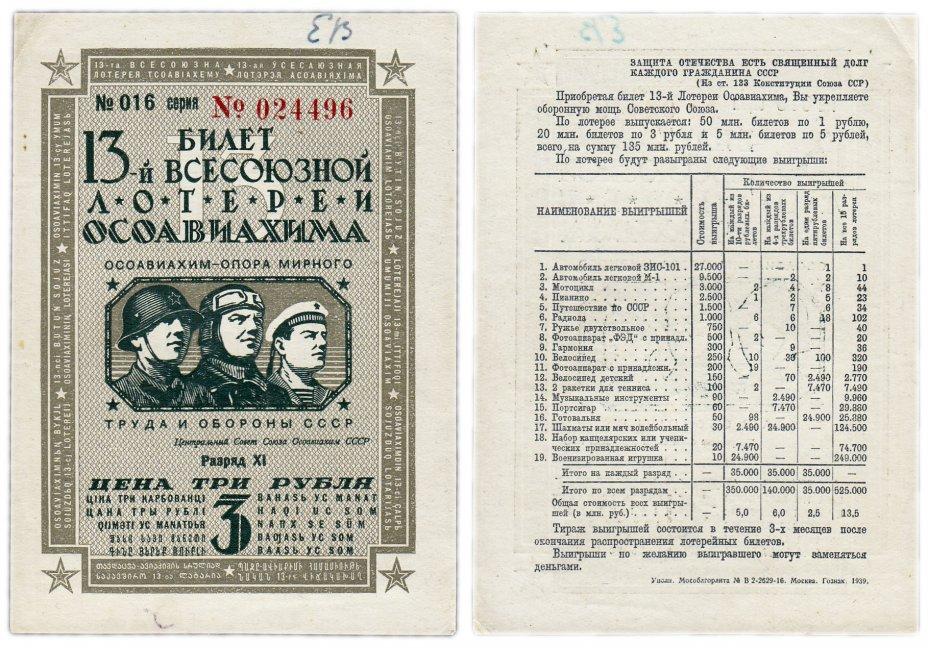 купить Лотерейный Билет 13-й Всесоюзной Лотереи ОСОАВИАХИМА 3 рубля 1939 (разряд XI)
