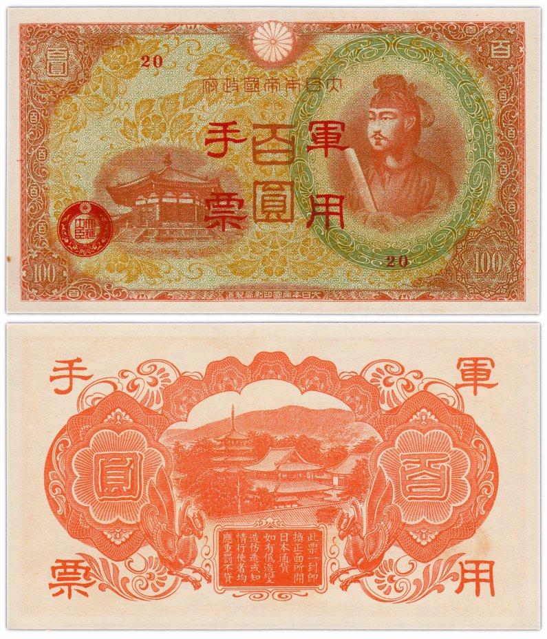 купить Китай 100 йен 1945 (Pick M30(1) Японская оккупация
