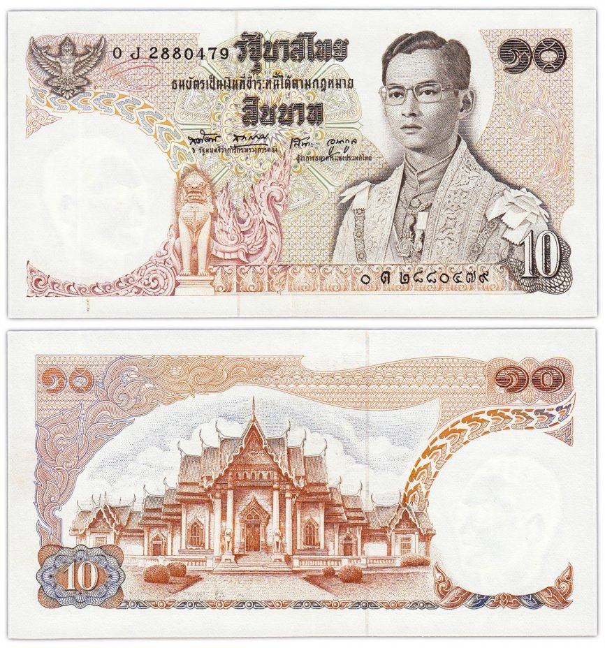 купить Таиланд 10 бат 1969-1978 Pick 83a(9)