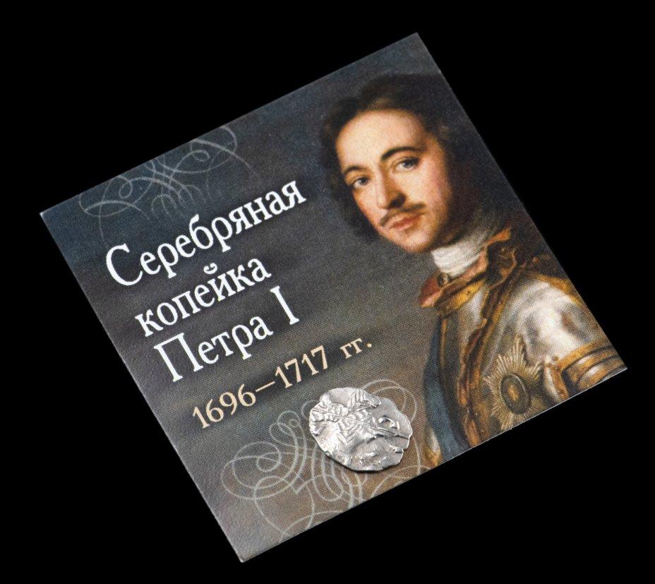 купить Царская Россия 1 копейка Петра Первого 1696-1717 гг., серебро, в холдере с сертификатом подлинности