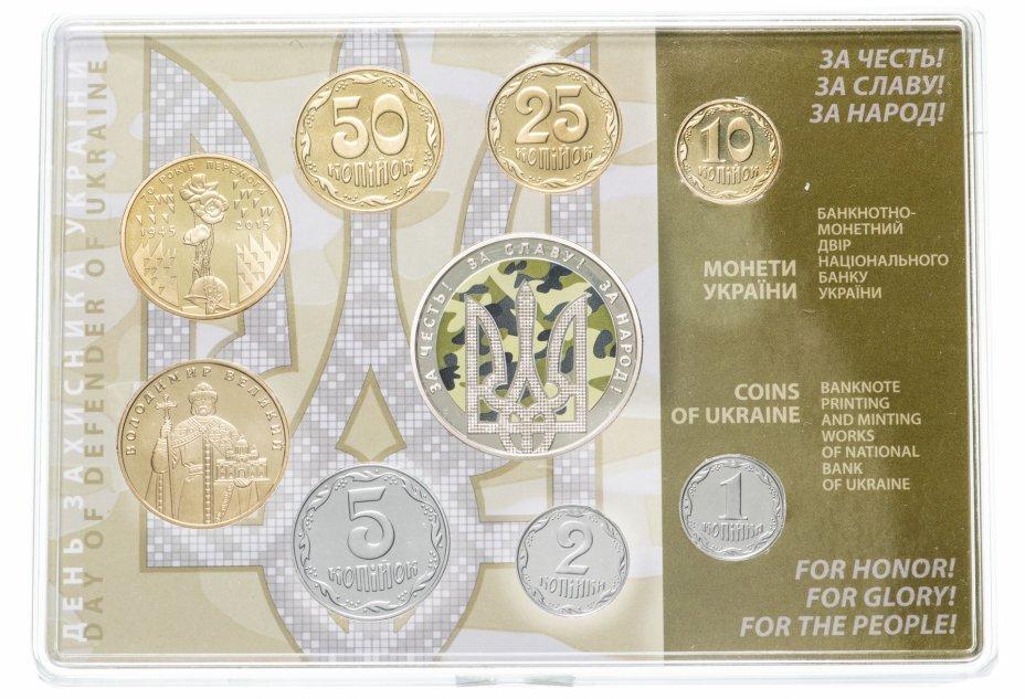 """купить Украина 2015 годовой набор из 9-ти монет """"День защитника Украины"""" в буклете"""