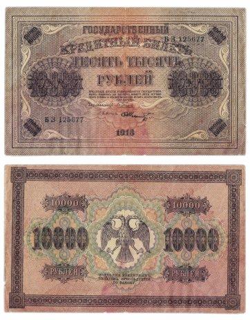 купить 10000 рублей 1918 кассир Шмидт
