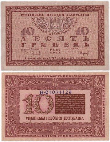 купить Украина 10 гривен 1918 ПРЕСС