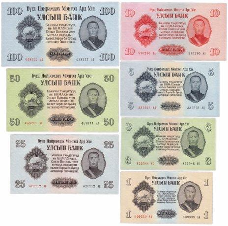 купить Монголия набор банкнот 1955 (1,3,5,10,25,50 и 100 тугриков)