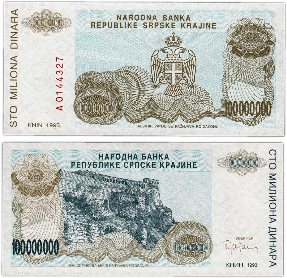 купить Хорватия (Сербская Краина) 100000000 динар 1993 (Pick R25)