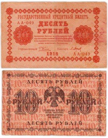 купить 10 рублей 1918 управляющий Пятаков
