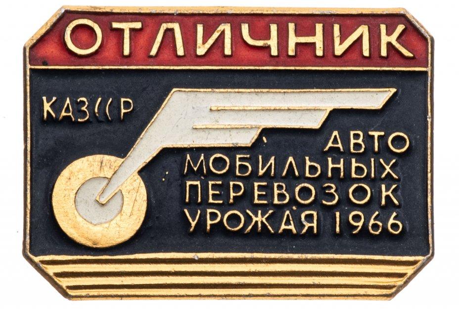 купить Знак Отличник Автомобильных Перевозок Урожая 1966 КазССР (Разновидность случайная )