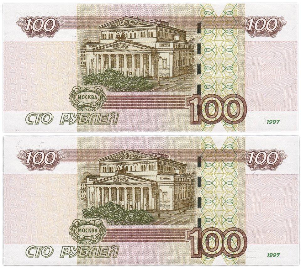 2d31304a64652 ... Купить Набор 100 рублей 1997 (модификация 2004) серия ЯЯ и аА ПРЕСС