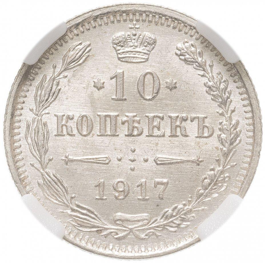 купить 10 копеек 1917 ВС в слабе ННР MS64