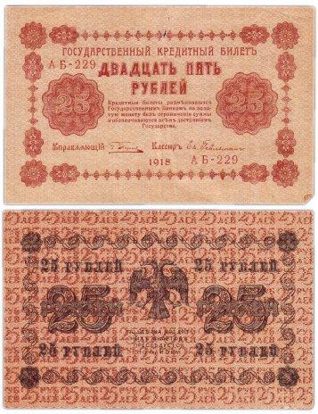 купить 25 рублей 1918 управляющий Пятаков, кассир Гейльман