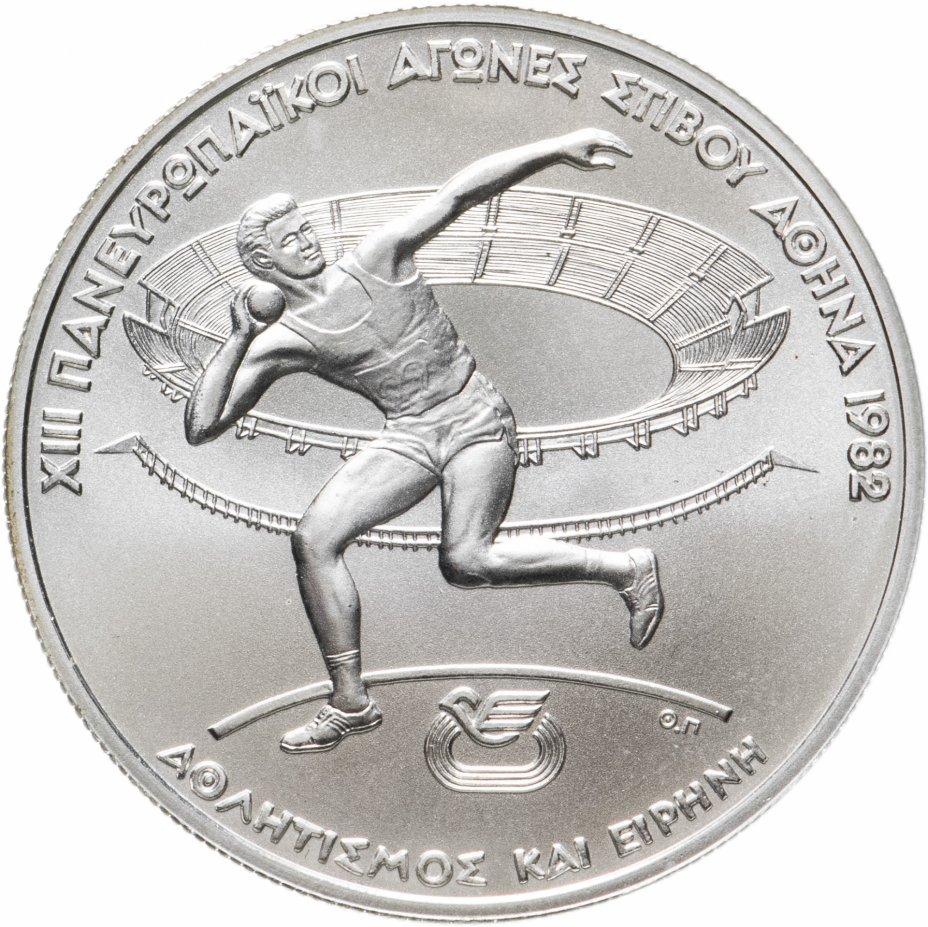 купить Греция 250 драхм (drachmai) 1982   XIII Чемпионат Европы по лёгкой атлетике, Афины 1982 - Толкание ядра