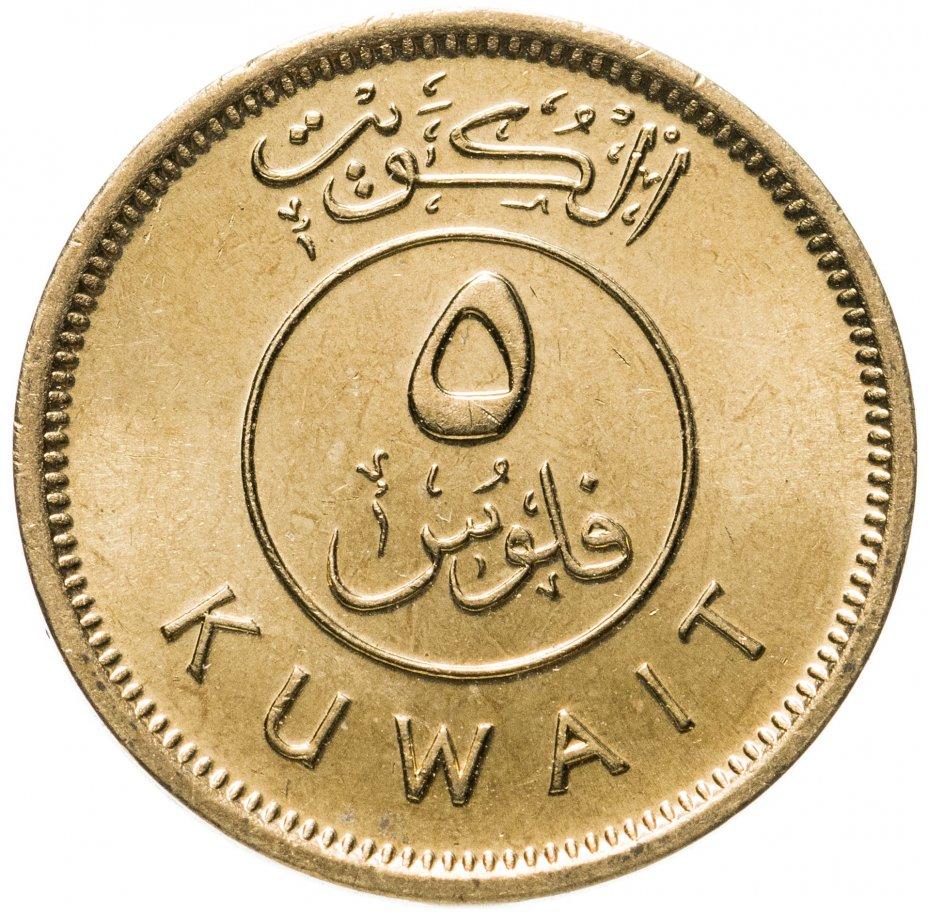 купить Кувейт 5 филсов 1997 Парусник