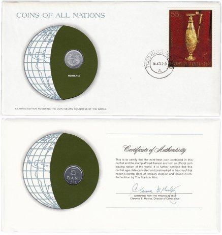 купить Серия «Монеты всех стран мира» - Румыния 5 бани (bani) 1975 (монета и 1 марка в конверте)
