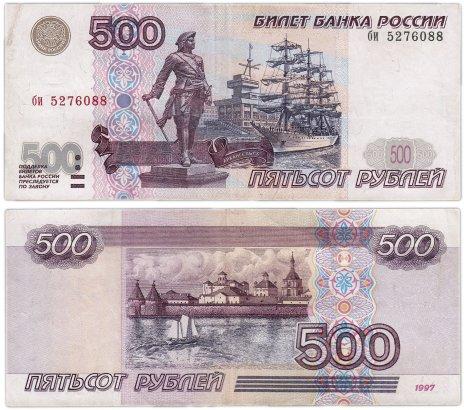 купить 500 рублей 1997 (без модификации) желтая окантовка