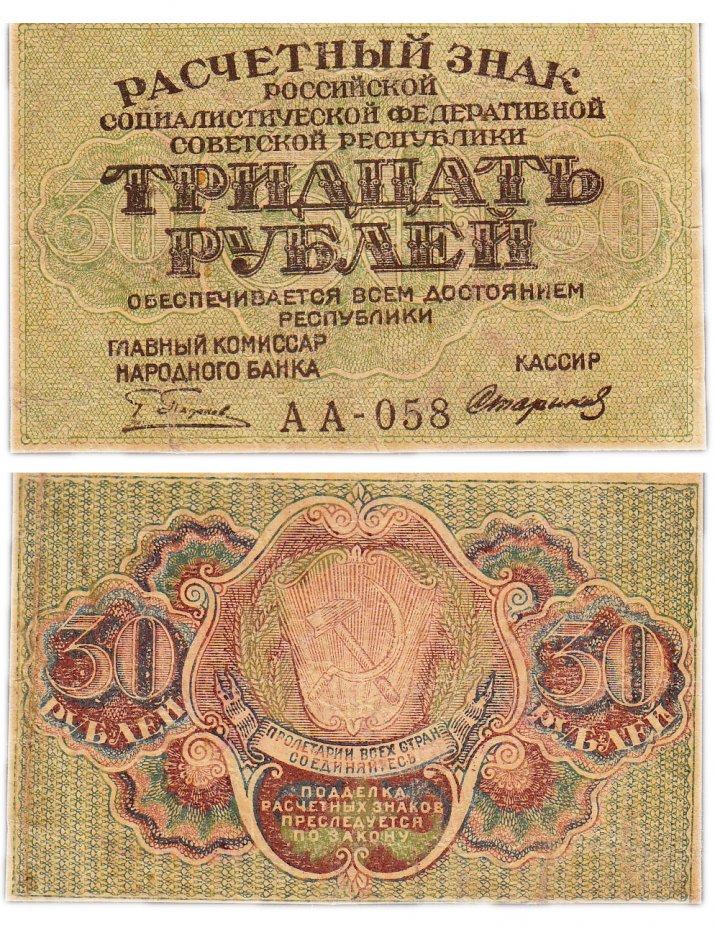 купить 30 рублей 1919
